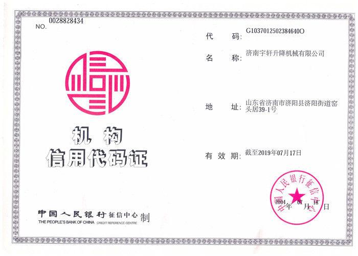 宇轩贝博APP体育官网机机构信用代码证