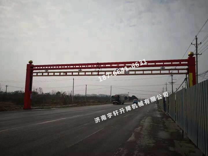 贝博APP体育官网限高架